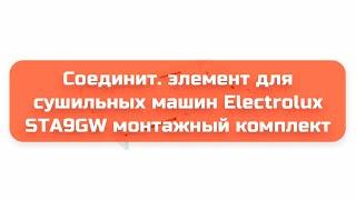 Соединит. элемент для сушильных машин Electrolux STA9GW монтажный комплект обзор и отзыв