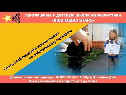 Kids Media Stars школы журналистики в Магнитогорске