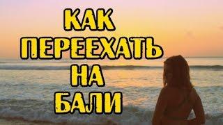 видео Как бросить все и уехать жить на Бали
