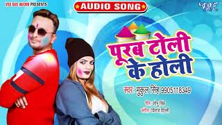 आगया #Mukul Singh का नया सुपरहिट होली गीत 2020 | Purab Toli Ke Holi | Bhojpuri Holi Geet