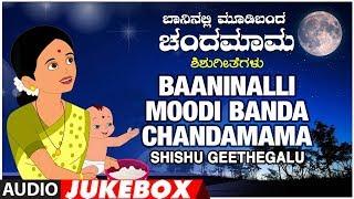 Baaninalli Ruh E Banda Chanda Durdu - Shishu Geethegalu   M. S. Maru,B. R. Yakınında Yapılan   Boş Halk Miras