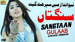Gulaab | Sangtan Muka K | O Bewafa Soche Ta Ha | Gulaab Latest Song 2020 Latest Saraiki And Punjabi