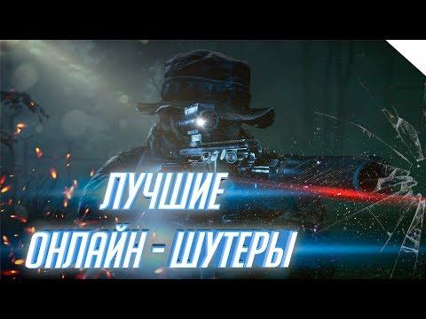 TOP 5 ЛУЧШИХ ОНЛАЙН-ШУТЕРОВ | TOP 5 BEST ONLINE SHOOTERS | MULTIPLAYER SHOOTER