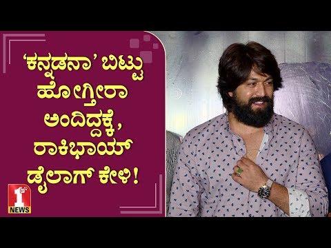 'ಕನ್ನಡನಾ' ಬಿಟ್ಟು ಹೋಗ್ತೀರಾ ಅಂದಿದ್ದಕ್ಕೆ, ರಾಕಿಭಾಯ್ ಡೈಲಾಗ್ ಕೇಳಿ!'| Kannada Actor Yash