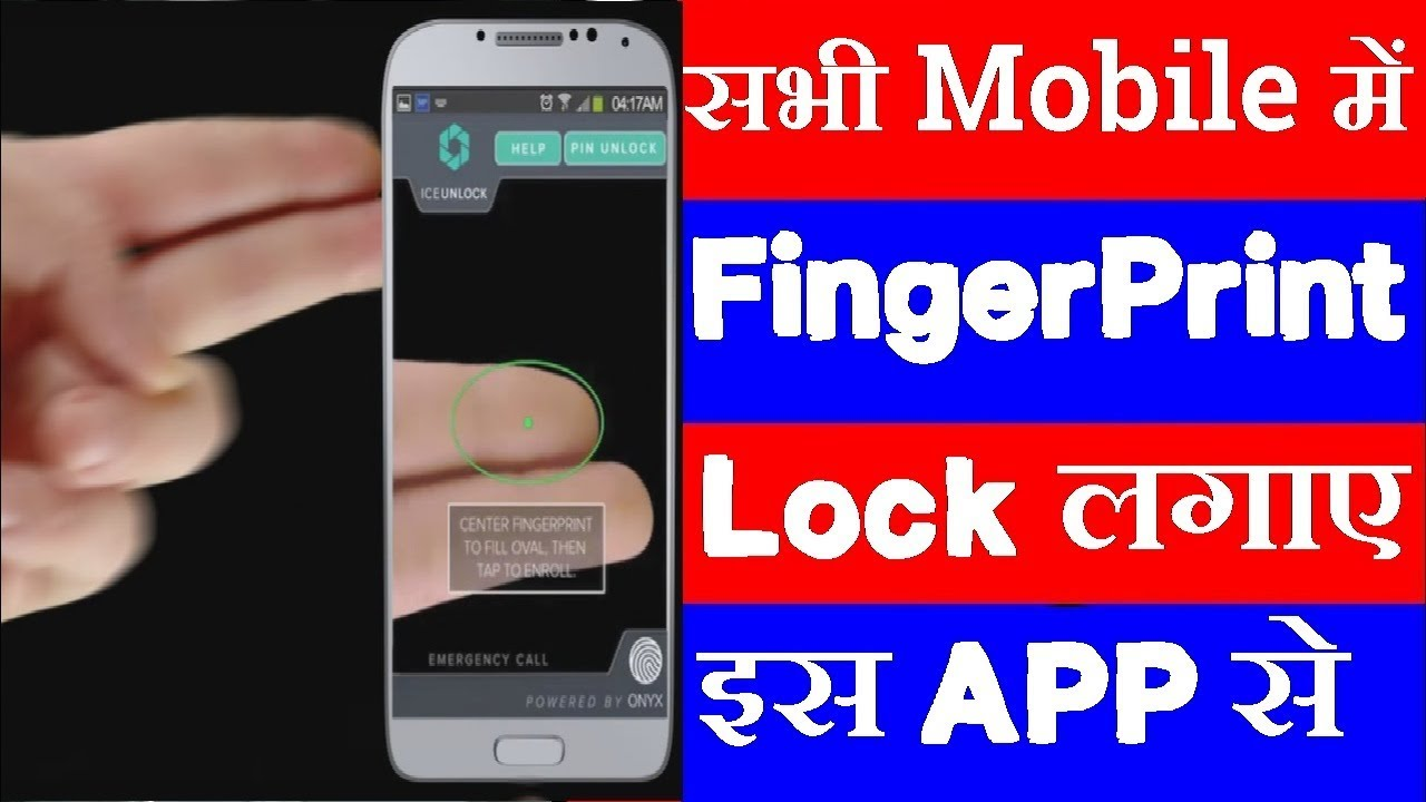 fingerprint screen lock ics free software android apps download