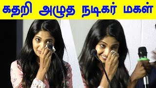 Arun pandiyan's daughter cries on stage – I have been Rejected many times | Thumba Press Meet