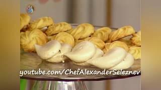 |HD| Печенье «Тающие удовольствия» и меренг французский (безе) ~Александр Селезнев~ Сладкие Истории