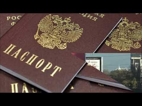 Когда Россия начнет выдачу паспортов РФ вПриднестровье