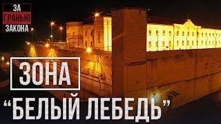 Белый Лебедь Соликамская зона для пожизненно заключенных