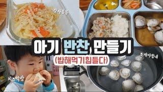 평범한 한국 엄마의 육아 브이로그 / 아이반찬 만들기 …