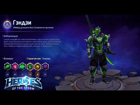 видео: heroes of the storm/Герои шторма. pro gaming. Гэндзи. Билд на сюрикены.