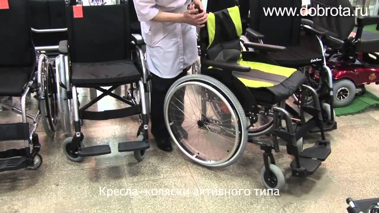 Удобные и недорогие инвалидные коляски для взрослых и детей по доступной цене. В наличии кресло-коляски для людей различной комплекции.
