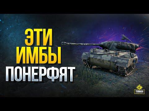WoT Эти ИМБЫ ПОНЕРФЯТ в Патче 1.9