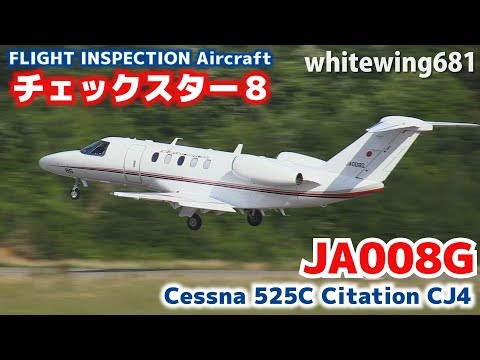 [Flight Inspection Aircraft] JCAB Cessna 525 CitationJet JA008G TAKE-OFF NOTO Airport 能登空港 2017.6.12