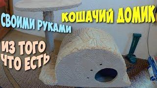 Кошачий домик своими руками.2017.