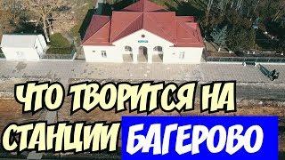 Крымский мост(ноябрь 2018) Ж/Д ст.Багерово стр-во идёт Пролёт в сторону моста Раскопки Обзор!