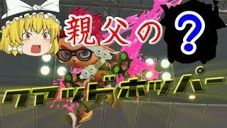 【Switch】もっとスプラトゥーン2やらなイカ?Part 78【ゆっくり実況】