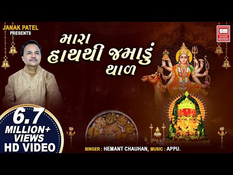 Mara Hath Thi Jamadu - Dashama No Thal - Hemant Chauhan - Soormandir