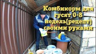 Комбикорм для гусят 0-8 недель(рецепт)своими руками//Рецепты в описании