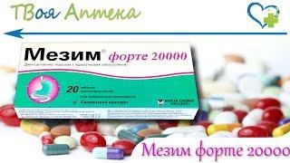 мезим Форте 20000 таблетки - видео инструкция, показания, описание - Липаза, Амилаза, Протеаза