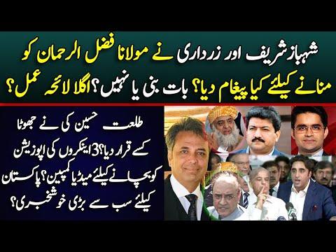What message have Shahbaz Sharif and Asif Zardari sent to Fazlur Rehman? | Details by Mughees Ali