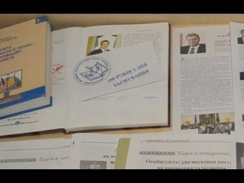 Виставка до 100-річчя з дня заснування Національної академії педагогічних наук України