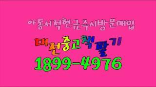 대전아동도서 팔기 1899-4976  어린이도서 어린이…