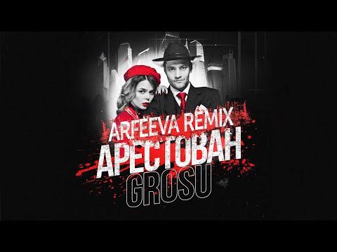 GROSU - Арестован (Arfeeva Remix, 7 апреля 2020)