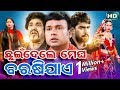 World Premier || Konark Gananatya New Full Jatra - Chhuindele Megha Barasi Jae || 1080P