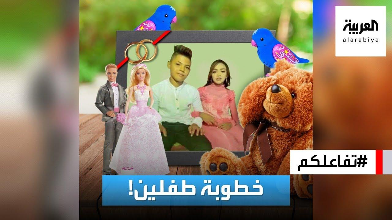 تفاعلكم | جدل في مصر بعد خطوبة طفلين والقبض على والديهما