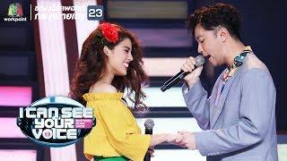 แสนล้านนาที - เฟรน Feat. เบล สุพล | I Can See Your Voice -TH