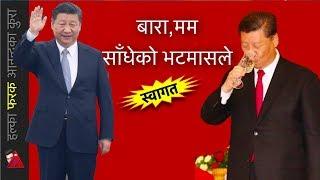 साँधेको भटमास र ममले स्वागत : Xi JInping Arrives in Nepal - President Bidhya Devi Bhandari & KP Oli