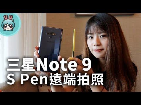 三星Note 9與S Pen遠端遙控上手玩! 大電量和 512GB 超大容量重點整理