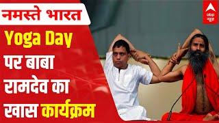 International Day of Yoga and fitness: Special Report   Namaste Bharat (21 June 2021) screenshot 2