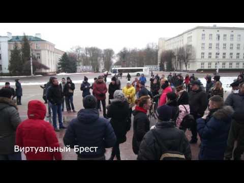 Около ста человек вышли в Бресте на площадь Ленина и высказались против Декрета № 3 - фото - видео