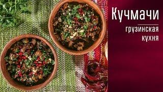 Кучмачи (грузинская кухня)