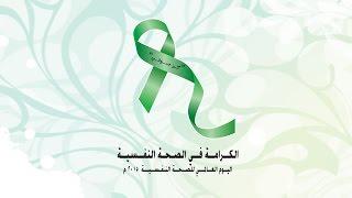 كن صوتي | الكرامة في الصحة النفسية | اليوم العالمي للصحة النفسية ٢٠١٥