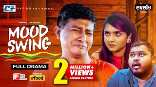 Mood Swing | মুড সুইং | Shamim Hasan Sarkar | Keya Payel | Shahid Un Nabi | Bangla New Natok 2020