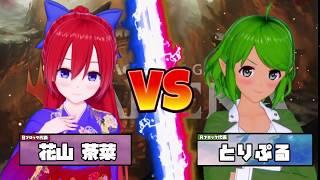 #まじすと 【決勝】第二試合 花山茶菜VSとりぷる