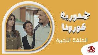 جمهورية كورونا | الحلقة 16 | فهد القرني سالي حماده عامر البوصي صلاح الاخفش عبدالكريم مهدي