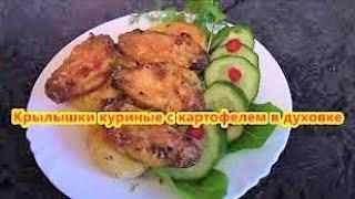 Крылышки куриные с картошкой в духовке ./Как приготовить куриные крылышки вкусно .