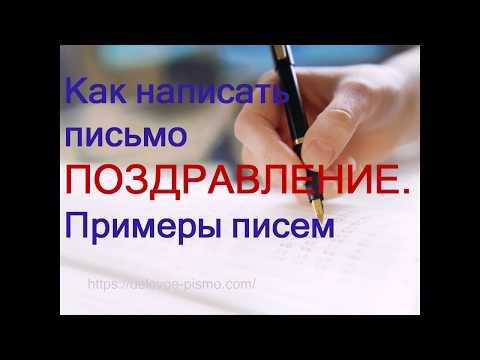 Как написать поздравительное письмо