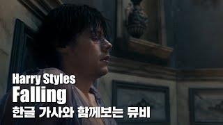 한글 자막 MV l Harry Styles - Falling