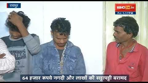 रायपुर CG: सट्टा खेलते और खिलाते 8 सटोरिये गिरफ्तार