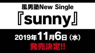 風男塾 (Fudanjuku) / 2019年11月6日(水)発売 ニューシングル「sunny」より