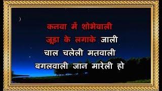 Bagal Wali Jaan Mareli - Karaoke - Bhojpuri Song - Manoj Tiwari 'Mridul'