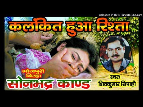 BIRHA SHIVKUMAR SIPAHI - कलंकित हुआ रिश्ता - सोनभद्र कांड
