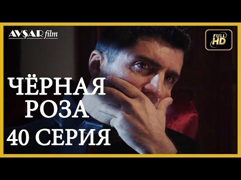 Чёрная роза 40 серия (Русский субтитр)