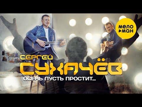 Сергей Сухачёв  - Осень пусть простит (Official Video)