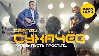 Смотреть клип Сергей Сухачёв - Осень Пусть Простит